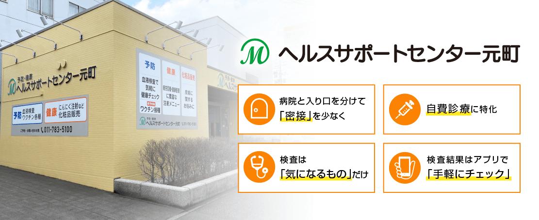 ヘルスサポートセンター元町